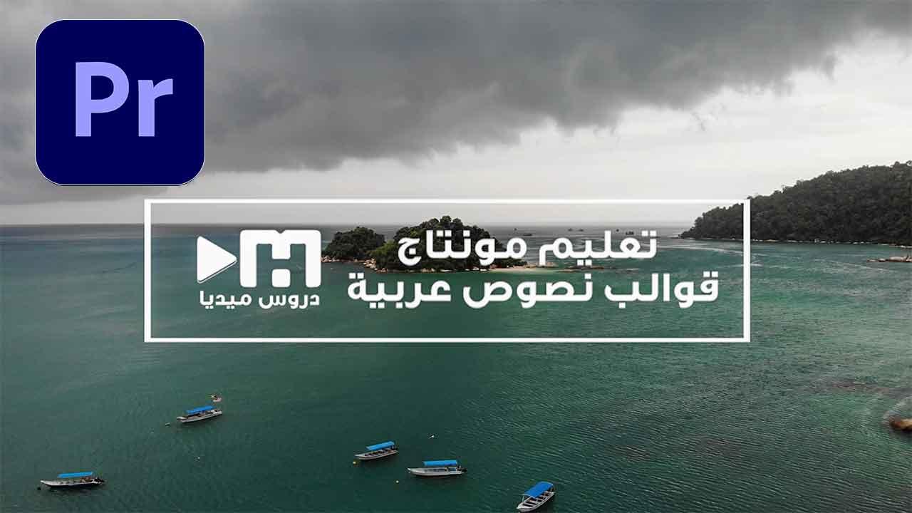قوالب نصوص عربية حديثة للبريمير برو احترافية Arabic title Templates to premiere pro