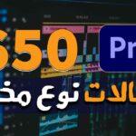 650 إنتقال مميز من نوع مختلف للبريمير برو مجانا  FREE Seamless Transitions  Pack |  Premiere Pro