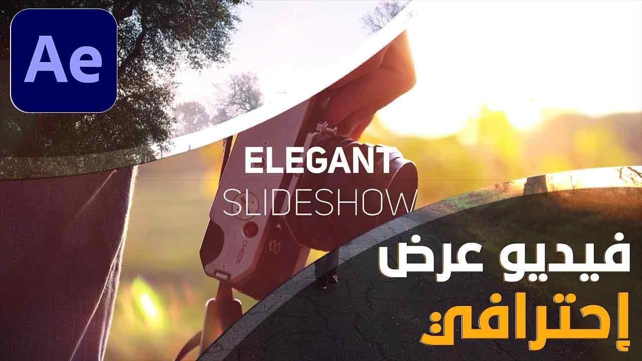 مشروع تعليم صناعة فيديو عرض أو سلايد شو احترافي لعرض الصور في الافتر افكت Elegant Slide in After Effects