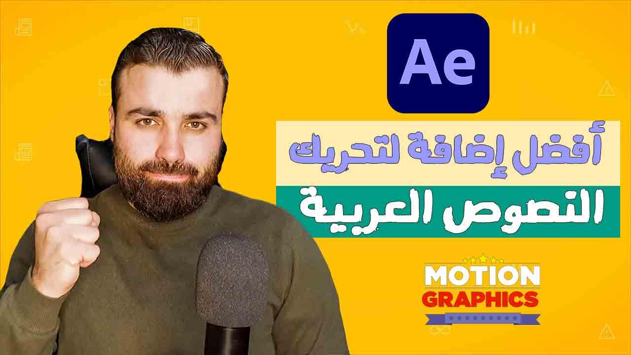 أفضل إضافة لتحريك النصوص العربية في الموشن جرافيك وإضافة تأثيرات لها مع ذكر طرق احترافية للتحريك